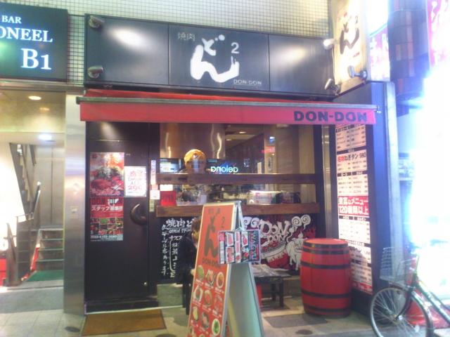 見つけてしもたんよ。 東京どんどん。