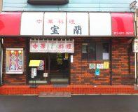 桜新町 宝蘭 清く正しい町中華の名店