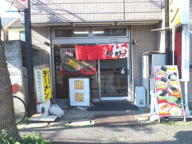 では、宮崎台の、  ラーメンショップかとちゃん へ。