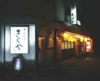 名店といったたたずまいの淀川駅すぐの 焼肉 きくや。