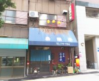 喜楽亭は、 十三式の塩焼きの名店。 前回の中津まるやま同様、和牛上質の霜降りハラミが安く食えまんねん。