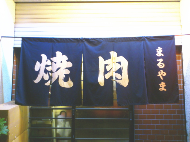 中津まるやま 我が十三式の名店 26