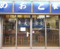 桜新町 めおと食堂 暇な日の食堂パラダイス