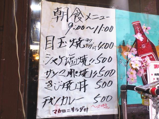 500円の朝定食めあてやったのに、日曜日はやってないんか。
