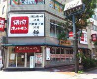 上野 房家 老舗の板前立ち食い焼肉