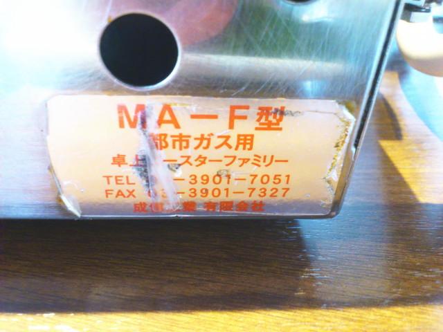 成信工業MA-F小型コンロ