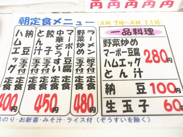 朝定食が多数400円台。 一品プラスで 野菜炒め、 目玉焼き、 マーボーなんかが280円。