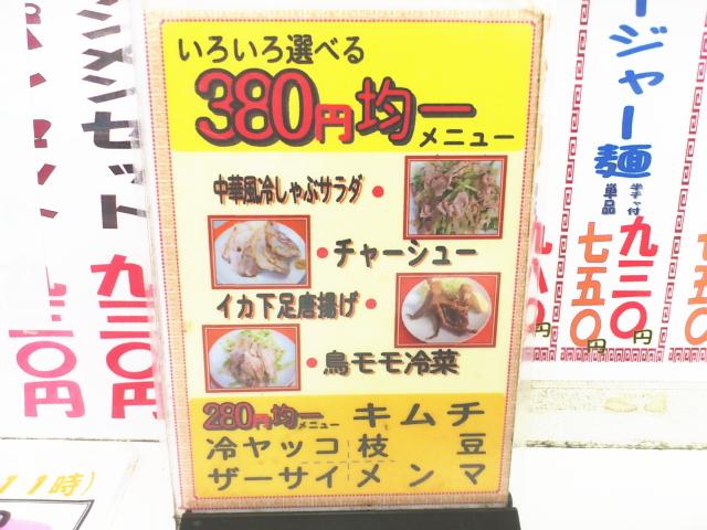 380円いろいろ選べる均一メニューとか。