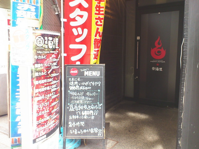 渋谷 百えん屋 朝飲みSearchin'
