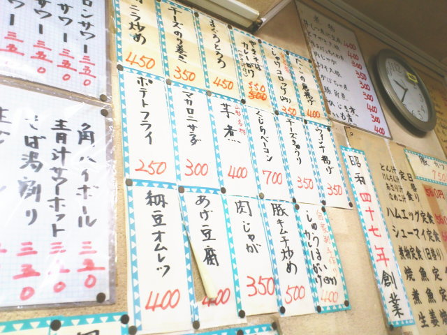 メニュー200~300円。