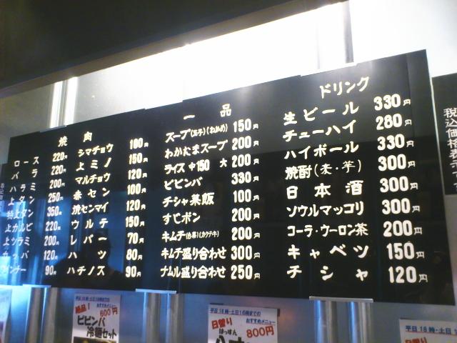メニューは、 肉はAll1枚で100~200円台。