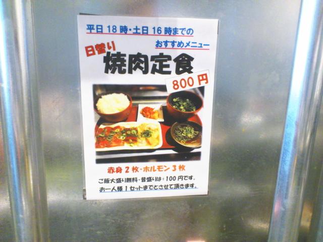 焼肉定食800円とかもあるし。