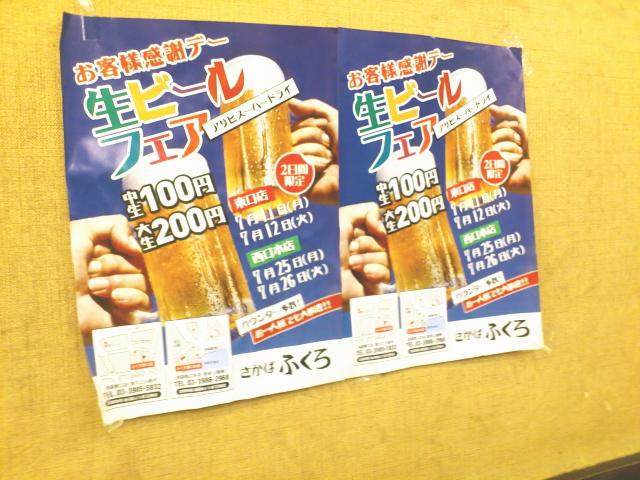 なっ、 生ビールフェアとな。 生中100円、 生大200円!