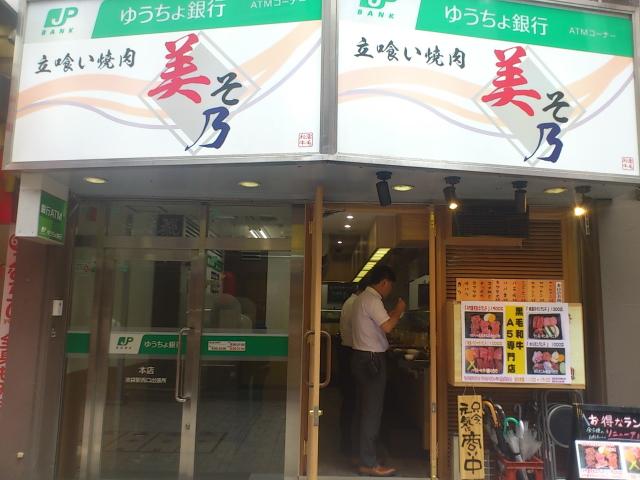 立ち食い焼肉 美そ乃。  治郎丸インスパイアな店みたいですな。