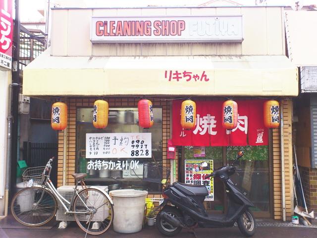 矢田 焼肉 リキちゃん 我が十三式の名店 番外編