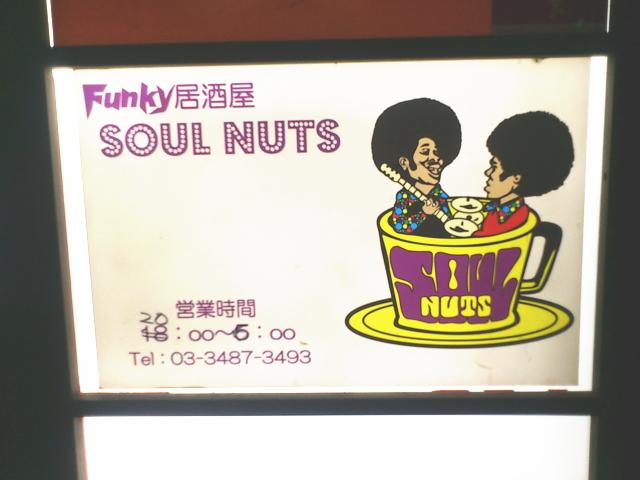 三宿 Soul bar ソウルナッツ再訪 今日はビールシャワー無し