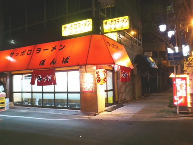 サッポロラーメンほんばは、  1977年に開店。