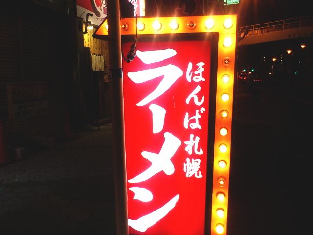 西田辺サッポロラーメンほんば 味噌ラーメンバターびたびた