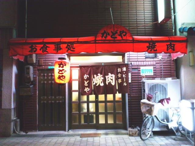 朝潮橋 焼肉かどや 我が十三式の名店30
