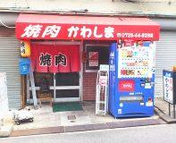 信太山 かわしま 我が十三式の名店31