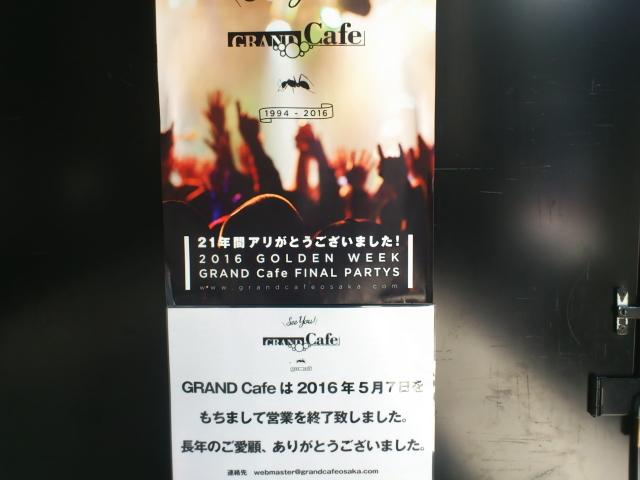 アメ村大バコクラブ グランカフェ が5/7で閉店してる。