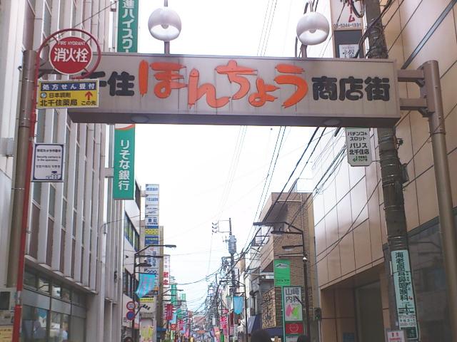 宿場町通り奥の焼鳥まるせんから、 本町通り商店街をかすめて、