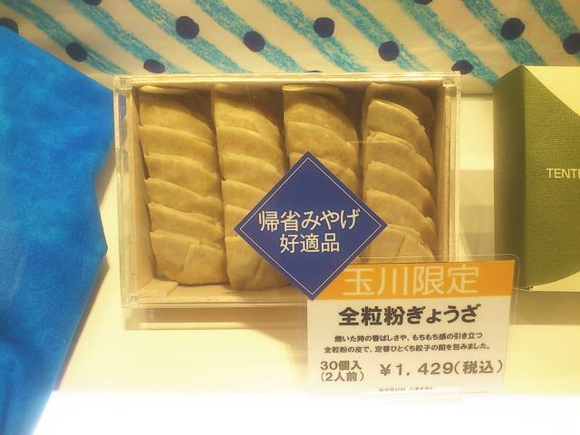 二子玉川高島屋 餃子の点天 限定販売