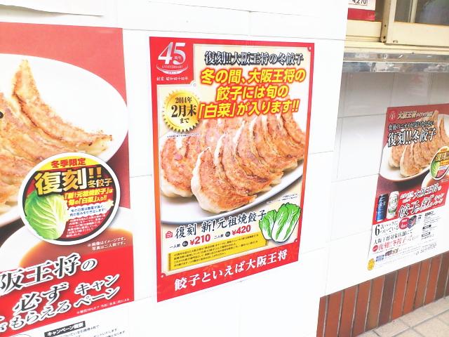 最近、 大阪の餃子に微かに苦味を感じるんですわ。 冬限定の白菜入りもやけど、 レギュラーも。 気のせいやろか。