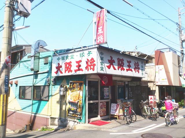 大阪王将 瓢箪山店。