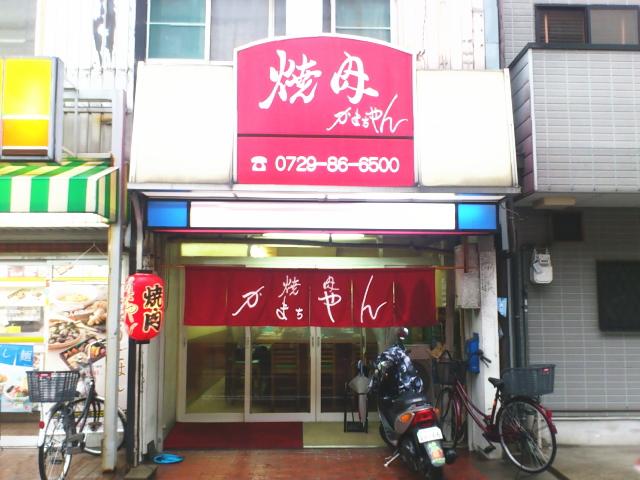 瓢箪山 かまちゃん 我が十三式の名店33