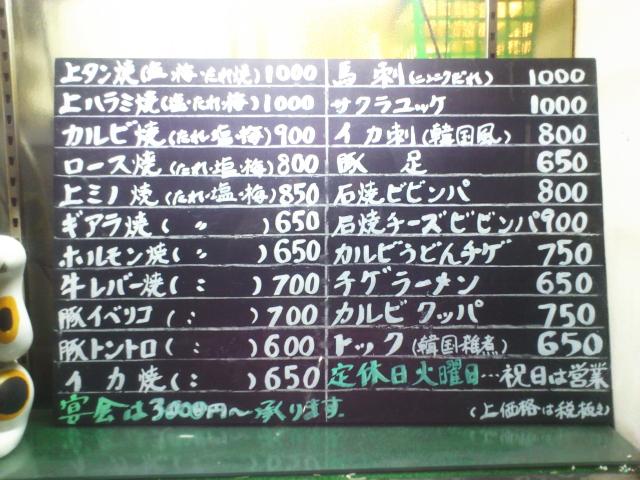 デフォの 上タン塩1000円、 上はらみ1000円と 生中500円注文。