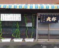 東向島八広 丸好酒場 たまらん酒場