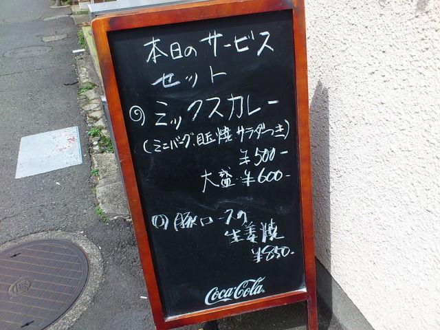 大阪帰る前に カレー食いにいかんと。 マスターやってきましたで。 再び。