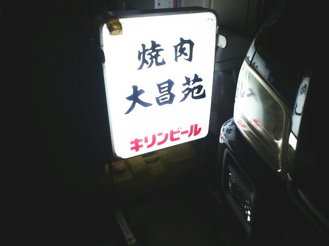 不動前 大昌苑
