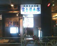渋谷 富士屋本店 投稿久々よりみち久々
