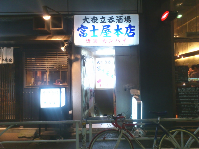サクッと行くなら、富士屋本店