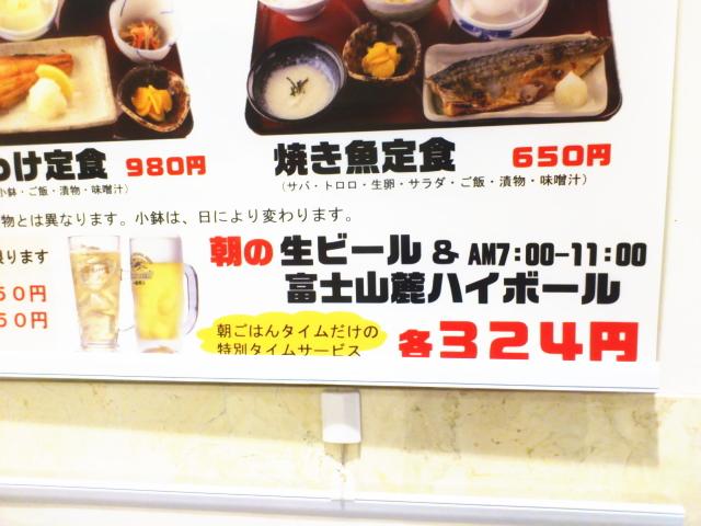 朝めしタイムにもかかわらず、 朝ビール 朝ハイボールが 324円。