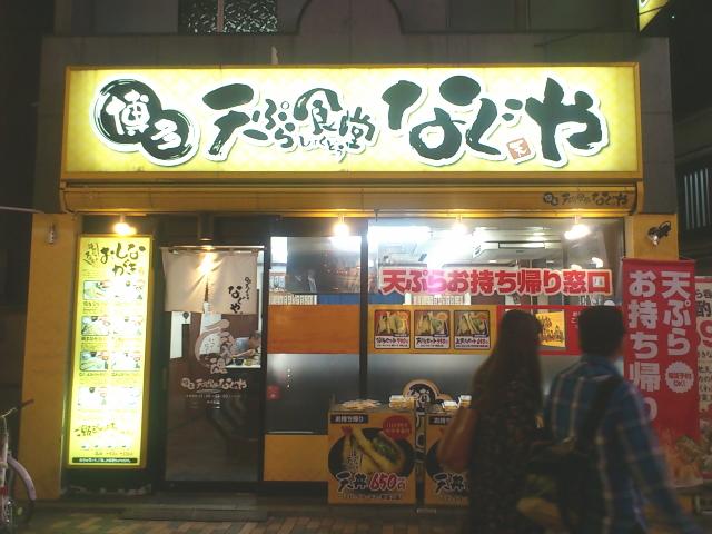 元住吉 なぐや ずばり博多天ぷらを堪能