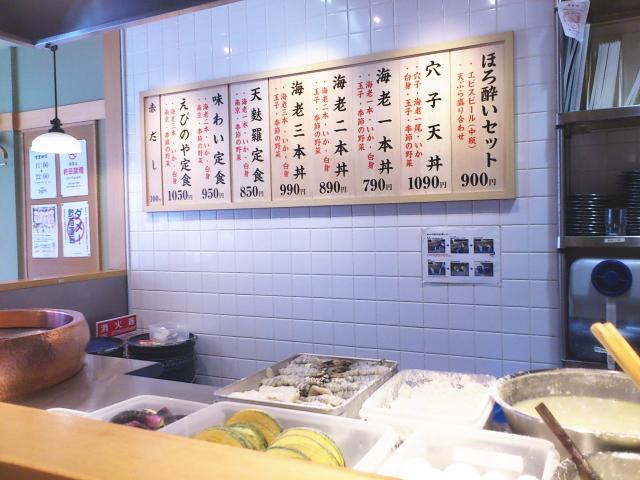 メニューは海老の数でランクアップ。 2本で味わい定食950円。 3本でえびのや定食1050円。